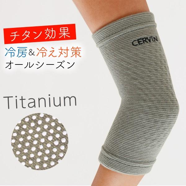 チタンサポーター ひじ用 2枚組 冷え対策 肘用 関節の…