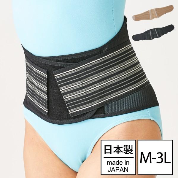 骨盤ベルト 腰痛ベルト 日本製 薄い メンズ レディース…