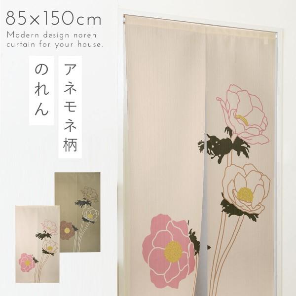のれん 和風 カーテン 間仕切り 目隠し 暖簾 85×150 85…