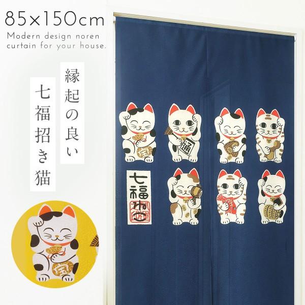 のれん ロング 85×175cm 招き猫 まねきねこ 七福神 猫 …