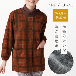 かっぽう着 あったか 割烹着 前開き 裏起毛 着る毛布 かわいい まるで毛布のようなかっぽう着 エンジ