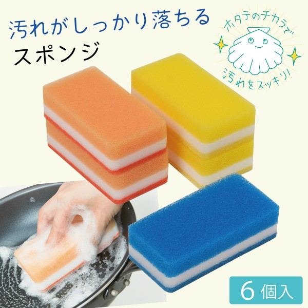 スポンジ キッチン 台所用 ホタテのコンパクト洗剤用ク…