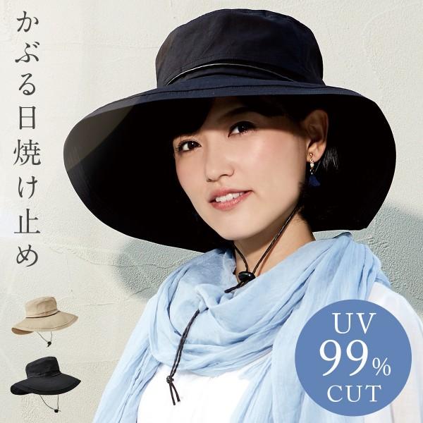 帽子 UV対策 紫外線対策 日焼け防止 日よけ レディース…