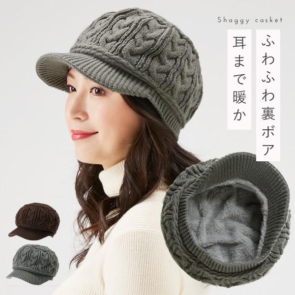 帽子 レディース 秋冬 キャスケット 耳まであったか裏…
