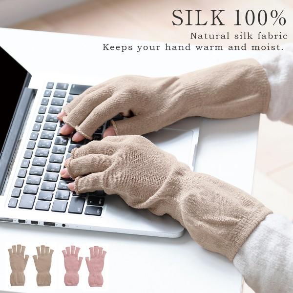 手袋 ハンドウォーマー シルク スマホ 指なし 指あき …