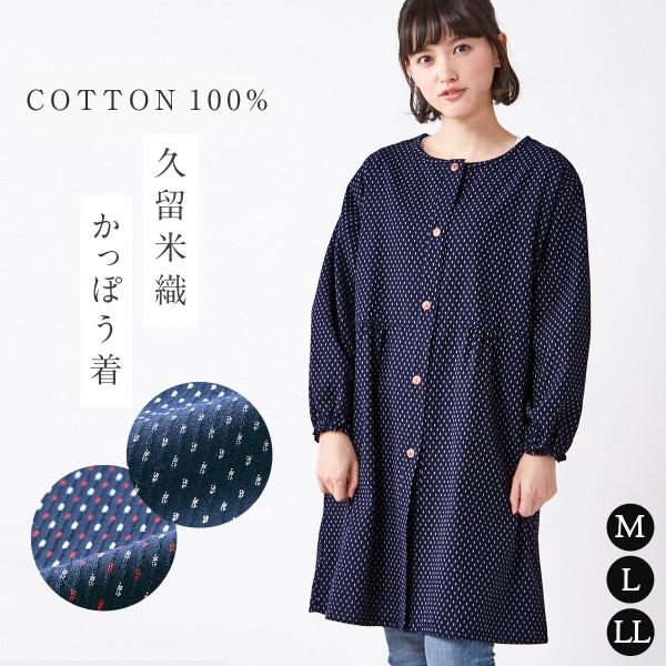 かっぽう着 割烹着 おしゃれ 日本製 前開き 久留米織り…