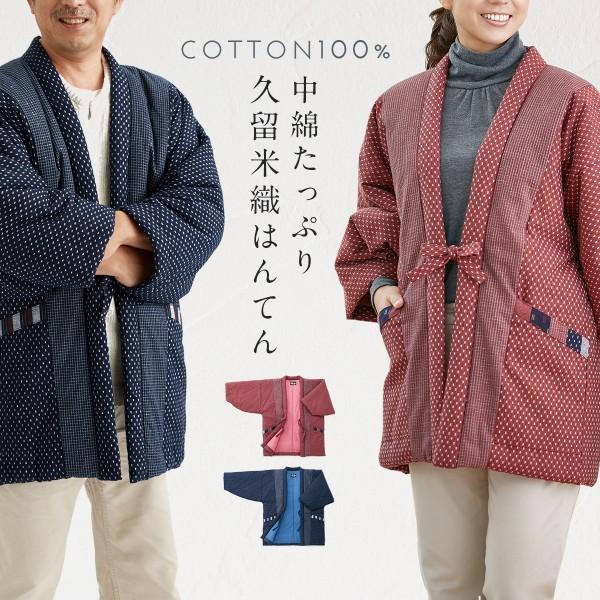 はんてん メンズ 男性用 半纏 久留米織り ちぢみ織  か…