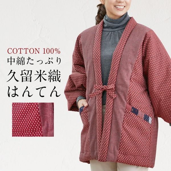 はんてん レディース 女性用 半纏 久留米織り ちぢみ織…