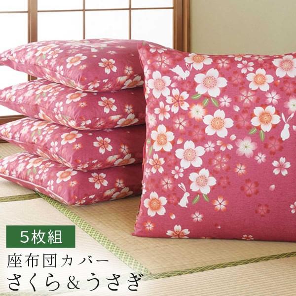 座布団カバー 5枚組 銘仙判 55×59cm 桜 うさぎ ピンク …