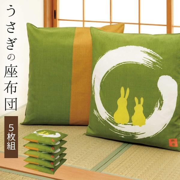 座布団カバー 5枚組 銘仙判 55×59cm 和風 和 和柄 和室…