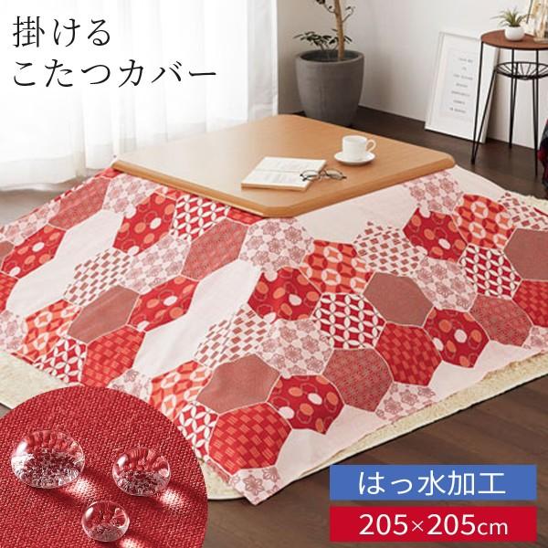 こたつカバー 正方形 200×200 撥水加工 はっ水加工 洗…