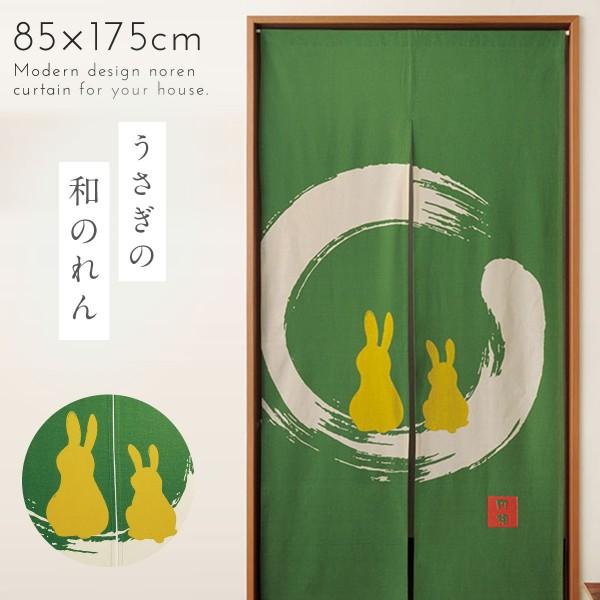 のれん 85×175cm 和風 カーテン 間仕切り 目隠し 暖簾 …