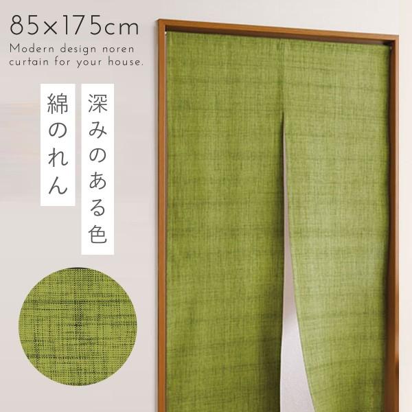 のれん 85×175cm 和風 暖簾 ロング丈 ロング おしゃれ …