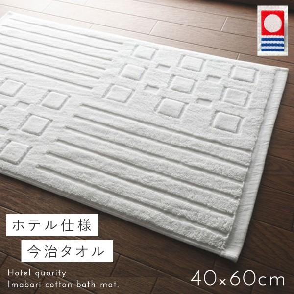 今治タオルブランド バスマット 日本製 ホテル仕様こだわりタオル地バスマット 413900