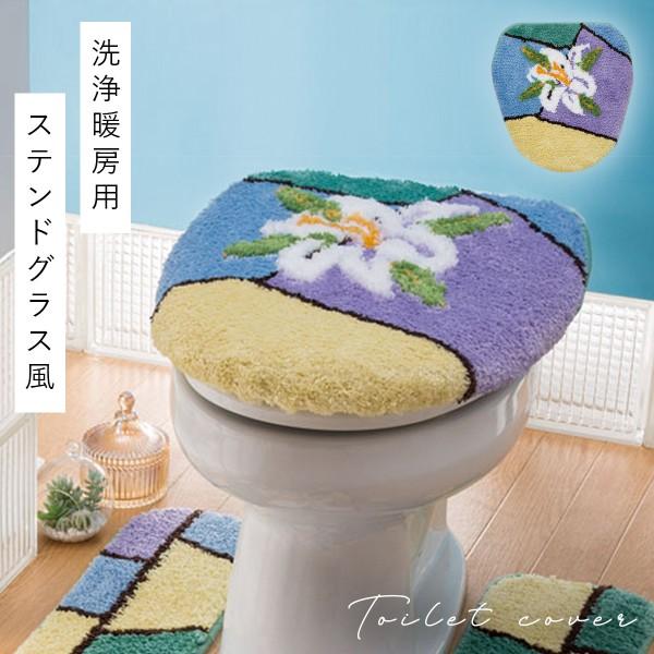 便座カバー ふたカバー 洗浄暖房用 トイレ 洗浄暖房用…