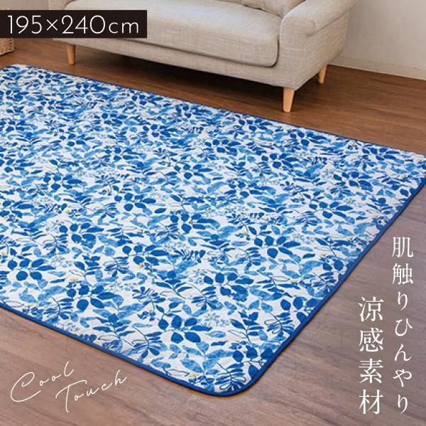 マルチカバー 北欧 キルト 長方形 195×240 ブルー 柄 …