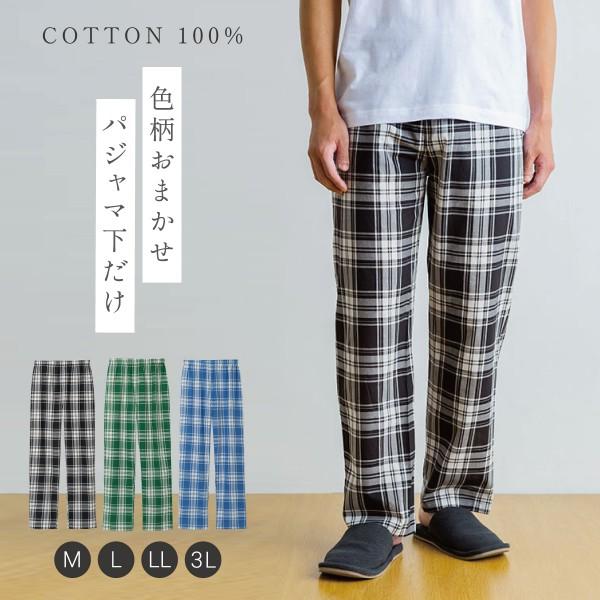 パジャマ 下だけ メンズ 綿100% パジャマ下 男性用 セ…
