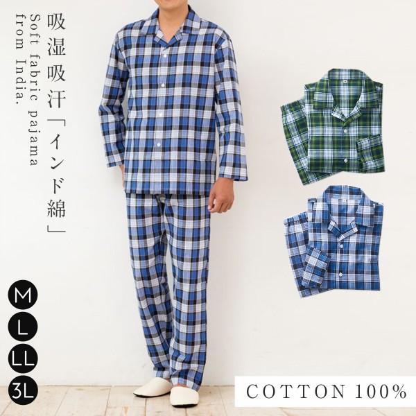 パジャマ メンズ 男性用 前開き 上下 長袖 チェック柄 …