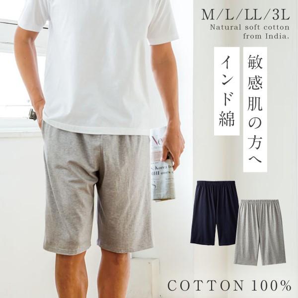 インド綿 ハーフパンツ パジャマ 下だけ 下のみ メンズ…