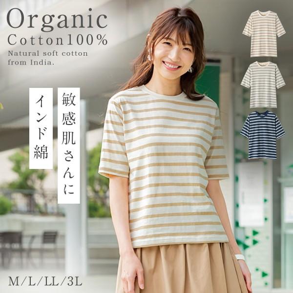オーガニックコットン インド綿 tシャツ レディース 春…