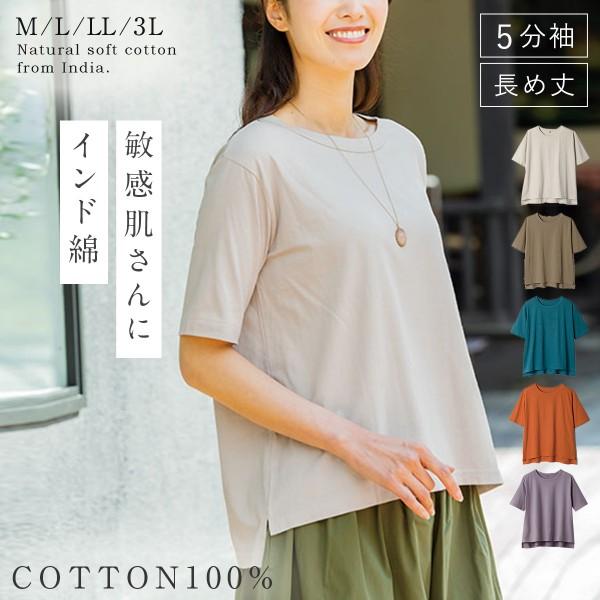 インド綿 tシャツ 半袖 5分袖 無地 レディース シンプ…