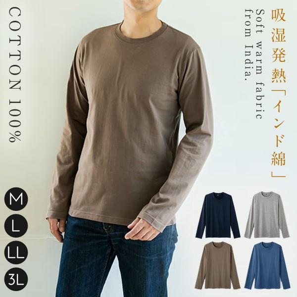 tシャツ メンズ 長袖 吸湿発熱 あったか 暖かい 綿100…