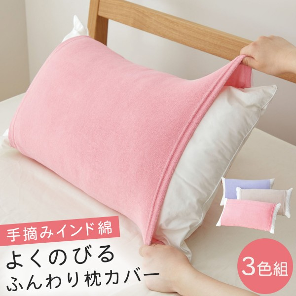 枕カバー 43×63cm 35×50cm インド綿 枕 3枚セット まく…