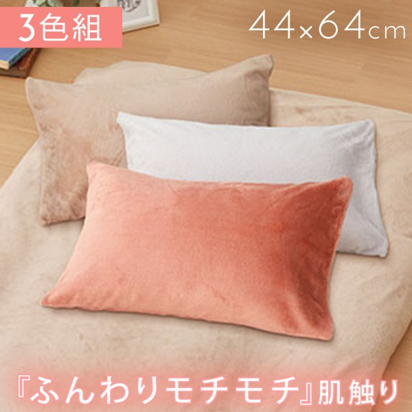 枕カバー 43×63cm あったか 冬 フランネル素材 ふんわ…