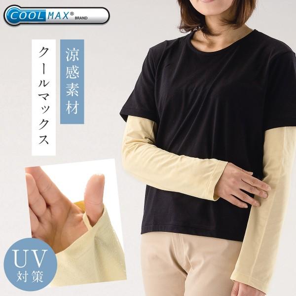 アームカバー 接触冷感 涼感素材 uvカット 日焼け防止 …