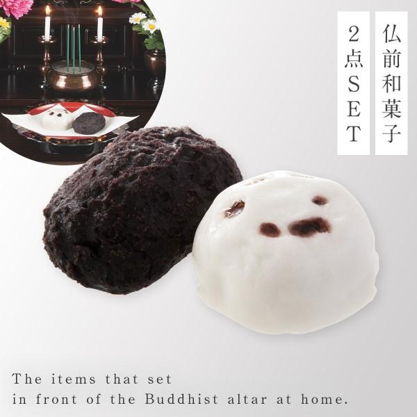 仏壇 お供え物 お菓子 サンプル お盆 お供え和菓子