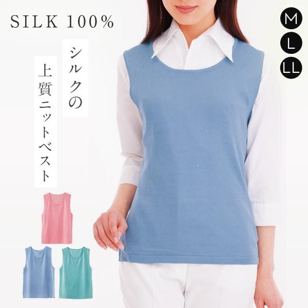 ベスト シルク100% 絹 無地 レディース ファッション …