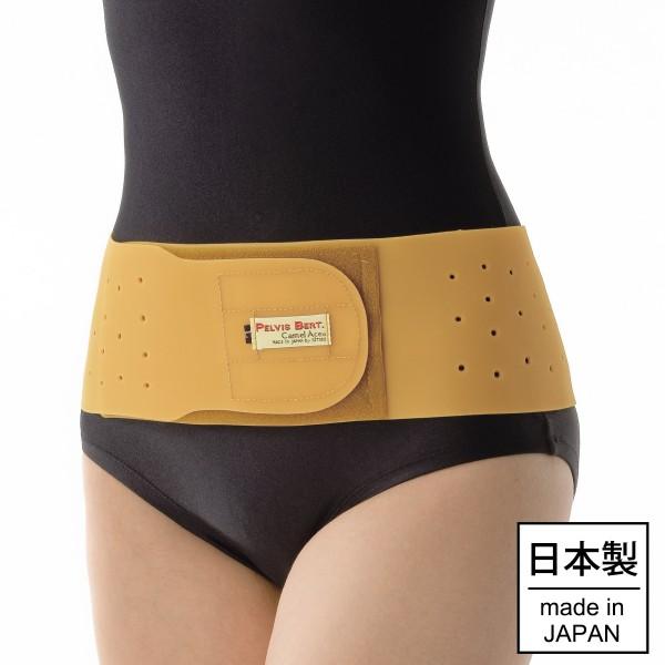 骨盤ベルト 生ゴム 腰痛ベルト 男女兼用 日本製 生ゴム…