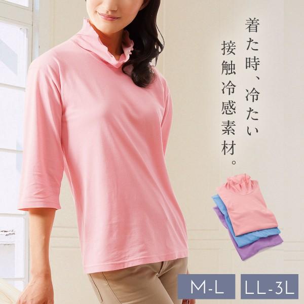 Tシャツ レディース 日本製 7分丈 ひんやり涼感ハイネ…