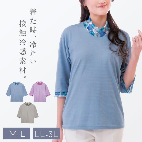 Tシャツ レディース トップス 日本製 ひんやり涼感チュ…
