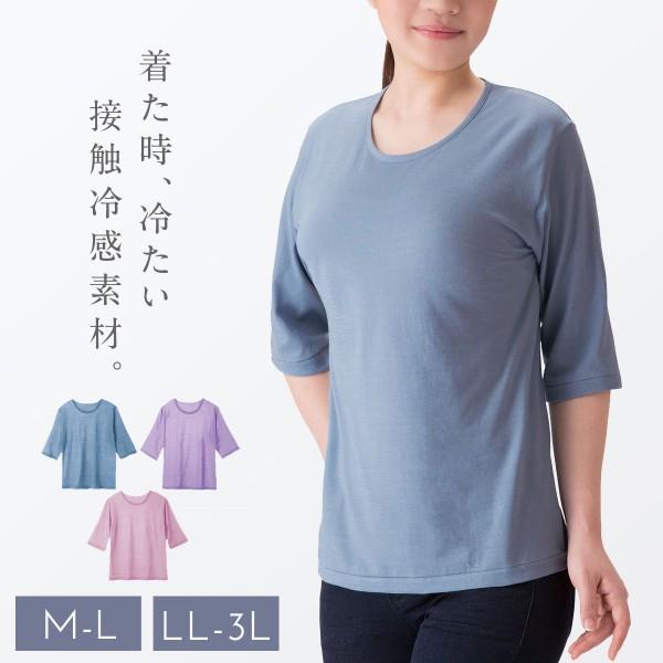 Tシャツ tシャツ レディース 夏 7分丈 ひんやり涼感7分…
