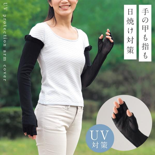 アームカバー uvカット 日焼け防止 日焼け対策 UV対策 …