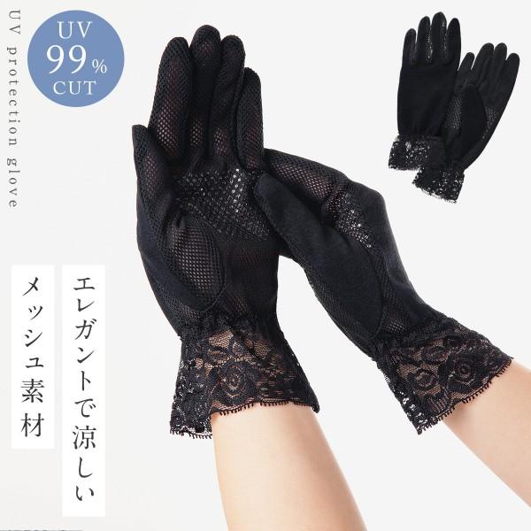 手袋 男女兼用 UVカット 綿100% UV手袋 日焼け対策 メ…