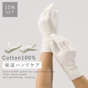 手袋 ウイルス対策 感染症対策 綿手袋 布手袋 洗える …