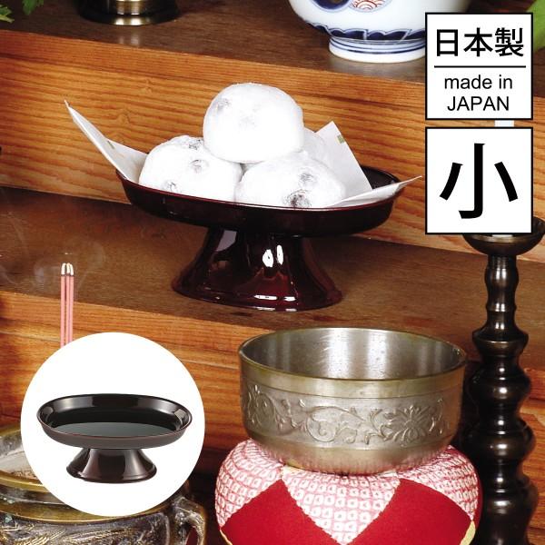 供物台 小判型 仏具 仏壇 供物器 小判型 小