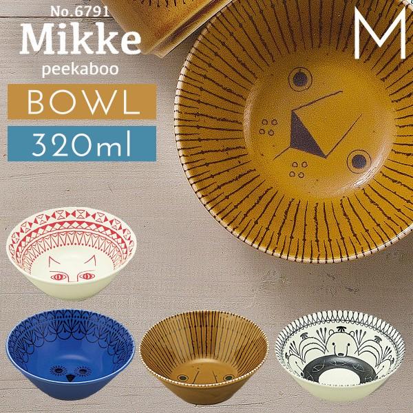 ボウル 鉢 ミッケ Mikke ボウルM 6791 北欧
