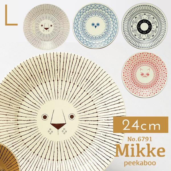 プレート 平皿 ミッケ Mikke プレートL 6791 北欧 敬老…