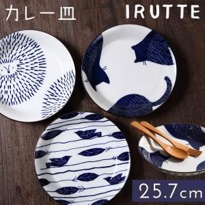 パスタ皿 大皿 北欧 和食器 日本製 プレート イルッテ …