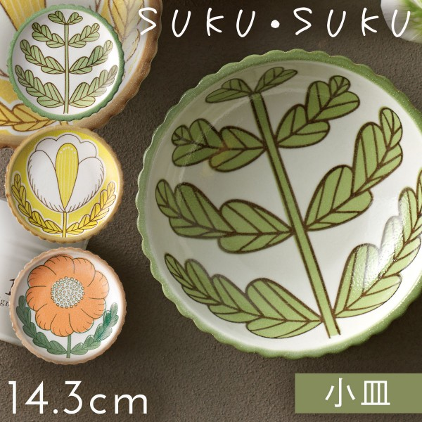 お皿 可愛い 北欧 取り皿 取皿 小皿 皿 プレート 食器 …