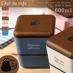お弁当箱 2段 ランチボックス レンジ対応 食洗機対応 Chat du cafe スクエアネストランチ クリスマス
