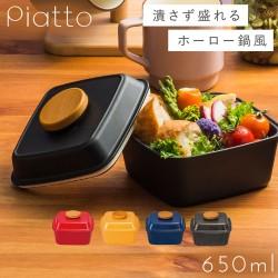 お弁当箱 女子 1段 おしゃれ レンジ対応 食洗機対応 かわいい 鍋 ラウンド 大人 日本製 Piatto スクエアピアットランチ