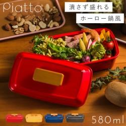 お弁当箱 女子 1段 おしゃれ レンジ対応 食洗機対応 かわいい 鍋 スクエア 大人 日本製 Piatto 長角ピアットランチ