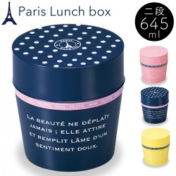 弁当箱 2段 レンジ対応 食洗機対応 食洗器対応 ランチボックス PARIS カフェランチ丸 Ruban リュバン 全3色