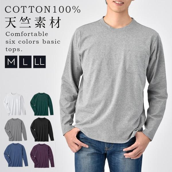 tシャツ メンズ 綿100 長袖 無地 トップス シンプル 綿…