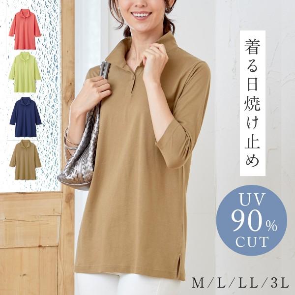 Tシャツ ロング 7分袖 UVカット 日焼け対策 紫外線カ…