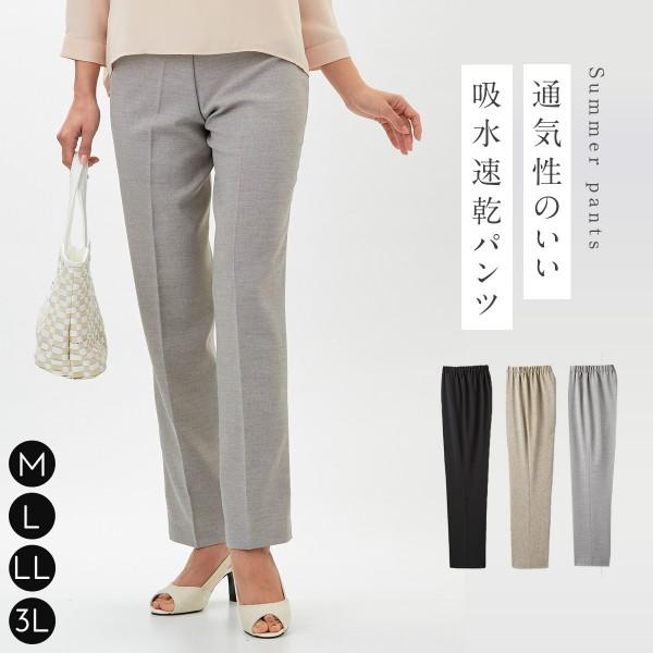 パンツ レディース 春夏 涼やかすらっと爽快パンツ 3440